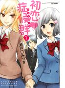 【全1-3セット】初恋症候群(シンドローム)(バンブーコミックス MOMOセレクション)
