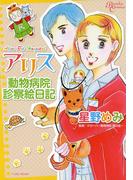 【全1-2セット】アリス動物病院診察絵日記(バンブーコミックス)