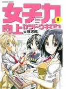 【全1-2セット】女子力向上カツドウキロク(バンブーコミックス)