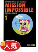 【全1-2セット】ミッソンインパッセボーゥ(バンブーコミックス WINセレクション)