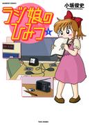 【全1-2セット】ラジ娘のひみつ(バンブーコミックス 4コマセレクション)