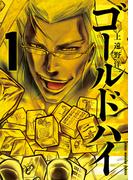 【全1-2セット】ゴールドハイ(近代麻雀コミックス)