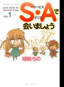 【全1-4セット】S・Aで会いましょう(バンブーコミックス 4コマセレクション)