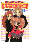 【全1-5セット】PaPaPaパラダイス(バンブーコミックス 4コマセレクション)