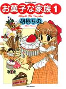 【全1-2セット】お菓子な家族(バンブーコミックス 4コマセレクション)