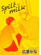 【全1-2セット】Spilt milk
