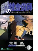 【11-15セット】鋼の錬金術師