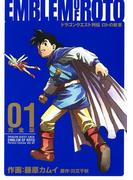 【全1-15セット】ドラゴンクエスト列伝 ロトの紋章 完全版