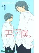 【1-5セット】君と僕。(ガンガンコミックス)
