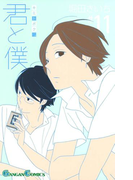 【11-15セット】君と僕。(ガンガンコミックス)
