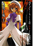 【全1-2セット】ひぐらしのなく頃に 鬼隠し編(ガンガンコミックス)
