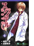 【6-10セット】スパイラル ~推理の絆~(ガンガンコミックス)