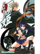 【6-10セット】屍姫
