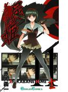 【11-15セット】屍姫