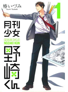 【全1-8セット】月刊少女野崎くん(ガンガンコミックスONLINE)