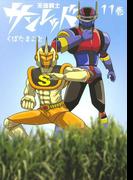 【11-15セット】天体戦士サンレッド(ヤングガンガンコミックス)