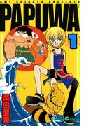 【全1-14セット】PAPUWA