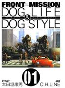 【1-5セット】FRONT MISSION DOG LIFE & DOG STYLE(ヤングガンガンコミックス)