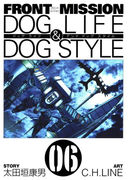 【6-10セット】FRONT MISSION DOG LIFE & DOG STYLE(ヤングガンガンコミックス)