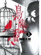 【全1-4セット】鳥籠ノ番