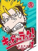 【全1-3セット】キッド アイ ラック!(ヤングガンガンコミックス)