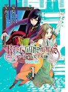 【全1-3セット】ROSE GUNS DAYS Season2(Gファンタジーコミックス)