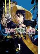 【全1-2セット】ROSE GUNS DAYS 哀愁のクロスナイフ(ビッグガンガンコミックス)