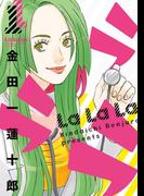 【全1-5セット】ラララ(ヤングガンガンコミックス)