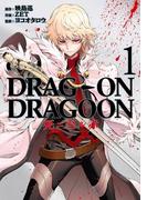 【全1-3セット】DRAG-ON DRAGOON 死ニ至ル赤(ヤングガンガンコミックス)