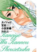 【全1-6セット】カノジョは官能小説家(ヤングガンガンコミックス)