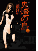 【全1-4セット】鬼燈の島―ホオズキノシマ―(ヤングガンガンコミックス)