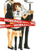 【全1-13セット】WORKING!!(ヤングガンガンコミックス)