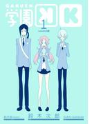【全1-4セット】学園K(Gファンタジーコミックス)