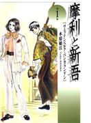 【1-5セット】摩利と新吾(白泉社文庫)