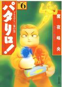 【6-10セット】パタリロ!(白泉社文庫)