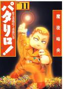 【11-15セット】パタリロ!(白泉社文庫)