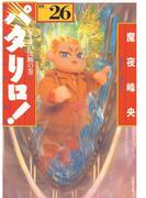 【26-30セット】パタリロ!(白泉社文庫)