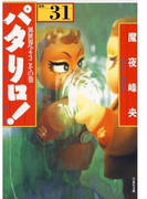 【31-35セット】パタリロ!(白泉社文庫)
