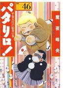 【46-50セット】パタリロ!(白泉社文庫)