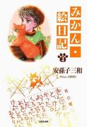 【全1-6セット】みかん・絵日記(白泉社文庫)
