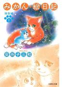 【全1-2セット】みかん・絵日記 特別編(白泉社文庫)