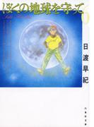 【6-10セット】ぼくの地球を守って(白泉社文庫)