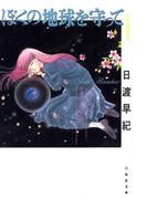 【全1-12セット】ぼくの地球を守って(白泉社文庫)