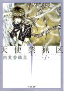 【1-5セット】天使禁猟区(白泉社文庫)