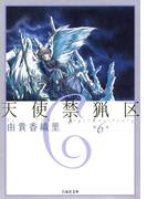 【6-10セット】天使禁猟区(白泉社文庫)
