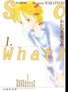 【全1-4セット】So What?(白泉社文庫)