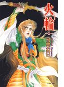【全1-8セット】火輪(白泉社文庫)