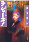【全1-4セット】ラシャーヌ!(白泉社文庫)