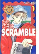 【全1-2セット】隣はSCRAMBLE(白泉社文庫)