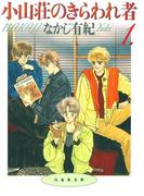 【全1-4セット】小山荘のきらわれ者(白泉社文庫)